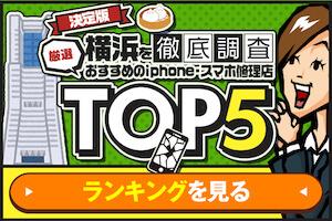 横浜のiPhone・スマートフォン修理店ランキング
