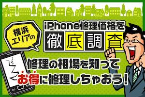 横浜エリアのiPhone修理価格を徹底調査
