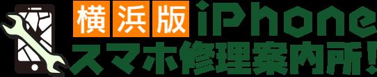 横浜で人気のiPhone・スマホ修理店20選!【徹底比較】