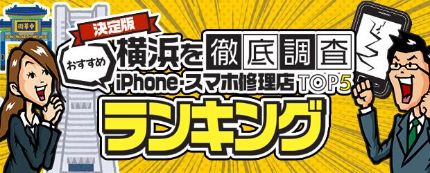 横浜を徹底調査!iphone・スマホ修理店TOP5ランキング