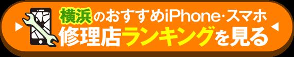 横浜のiPhone・スマートフォン修理店を徹底調査
