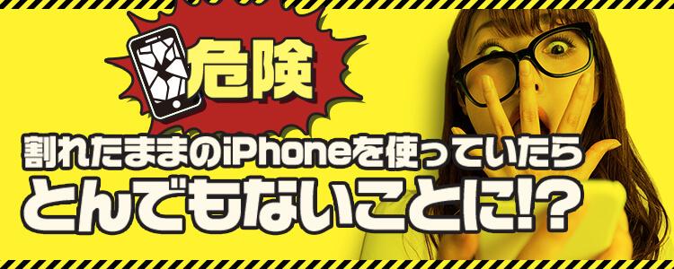 危険!割れたままのiPhoneを使っていたらとんでもないことに