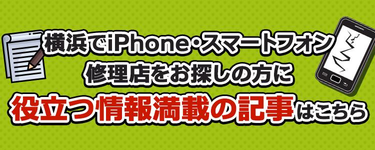 横浜を徹底調査 iPhone・スマホ修理店TOP5ランキング