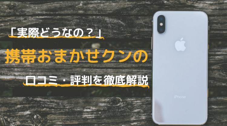 【携帯おまかせくん東神奈川横浜店】口コミと料金を修理前に確認!