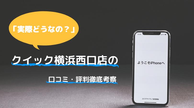 【クイック横浜西口店】口コミと評判を修理前にチェック!