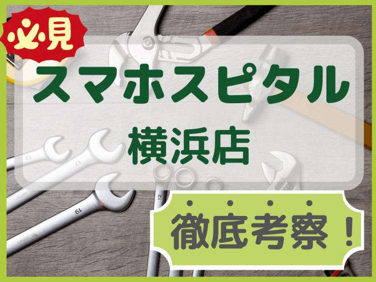 【スマホスピタル横浜店】口コミと料金を修理前に確認!
