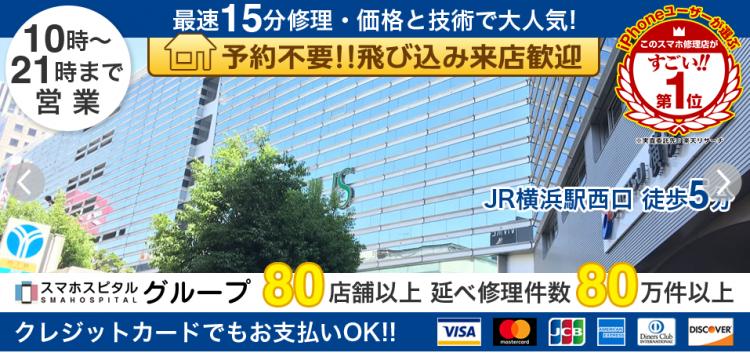 スマホスピタル横浜西口店
