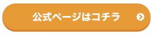 スマホスピタル横浜店の公式ホームページはこちら