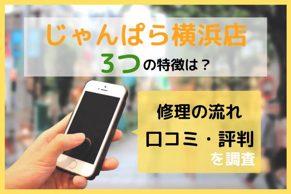 【じゃんぱら横浜店】iPhone修理の口コミ・評判をチェック!
