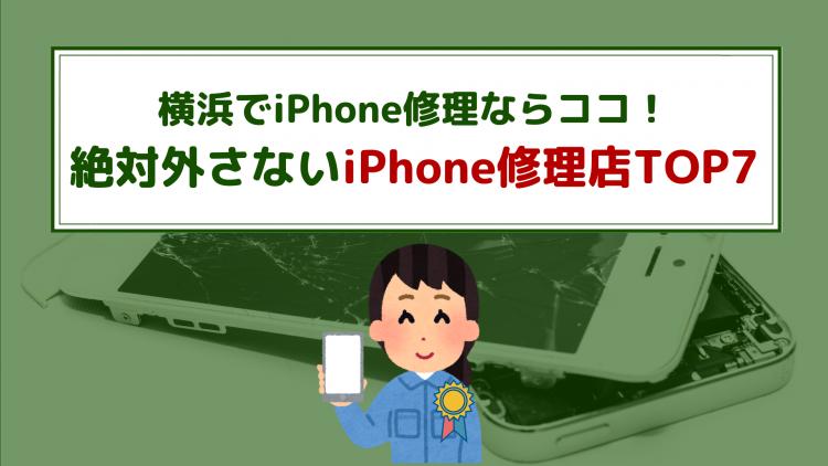 横浜でiPhone修理ならココ!絶対外さないiPhone修理店【TOP7】