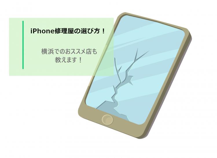 横浜iPhone修理屋(正・非正規店)の選び方!ポイント6つ!