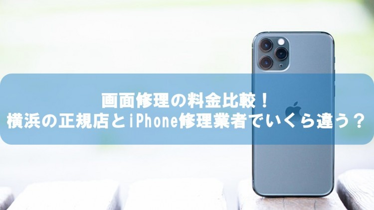 横浜iPhone修理_正規