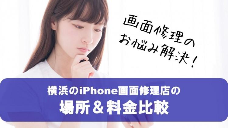 横浜のiPhone修理にかかる料金表