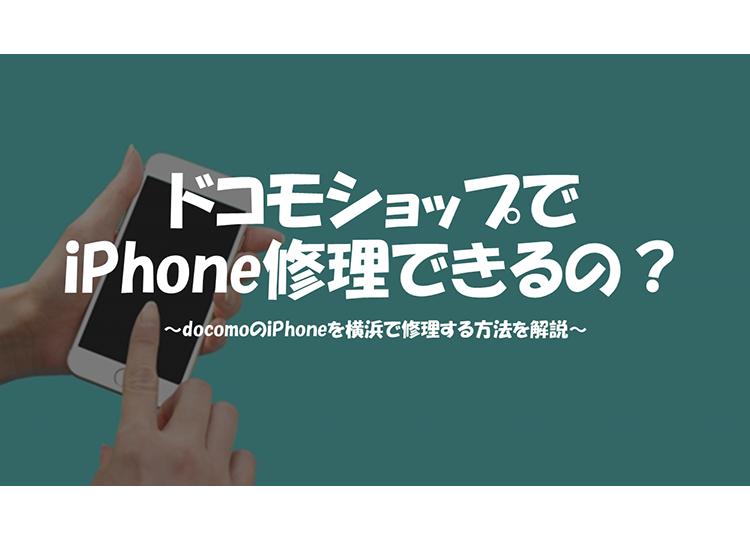 ドコモショップでiPhone修理