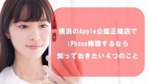 横浜のApple公認正規店でiPhone修理するなら知っておきたい4つのこと
