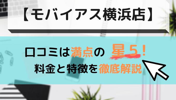 【モバイアス横浜店】口コミは満点の星5!料金と特徴を徹底解説